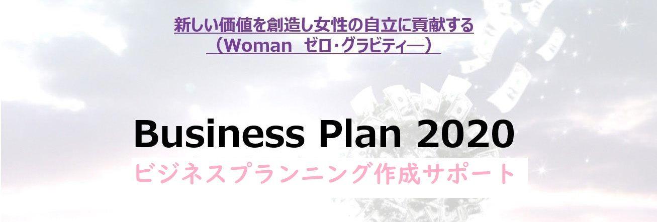 起業スタートアップのマネー&ビジネスサポート